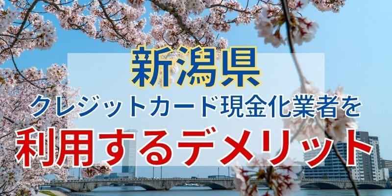 新潟県のクレジットカード現金化業者を利用するデメリット