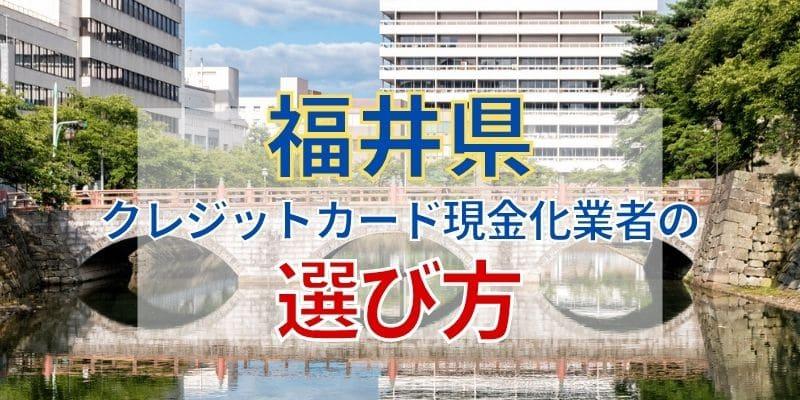 福井のクレジットカード現金化業者の選び方