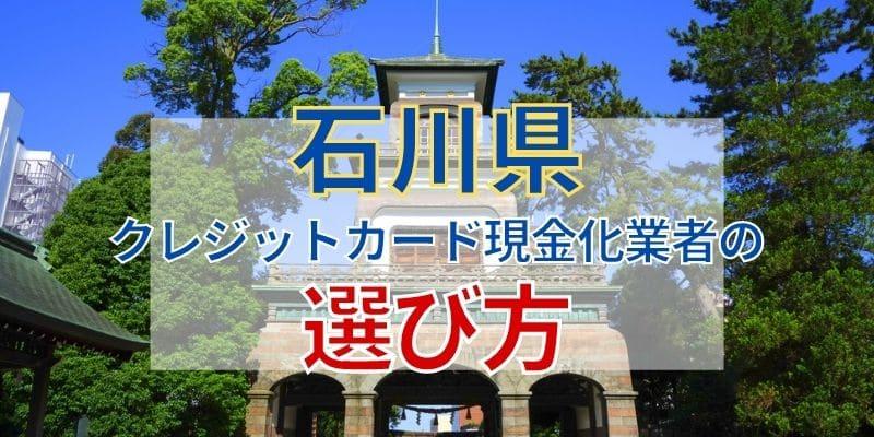 石川県のクレジットカード現金化業者の選び方
