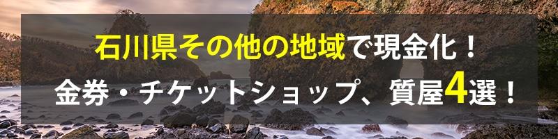 石川県その他の地域で現金化!石川県その他の地域の金券・チケットショップ、質屋4選!