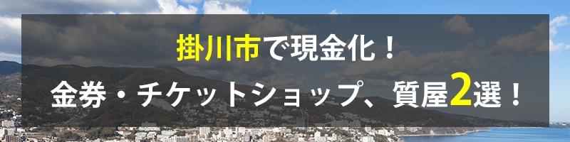 掛川市で現金化!掛川市の金券・チケットショップ、質屋2選!