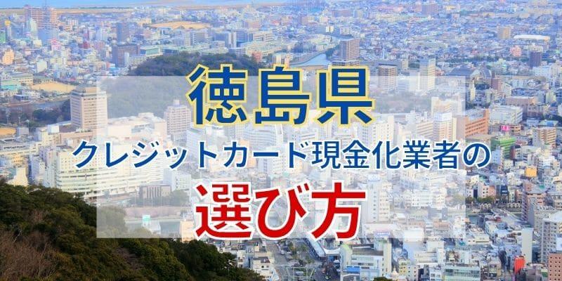 徳島県のクレジットカード現金化業者の選び方