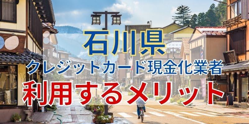 石川県のクレジットカード現金化業者を利用するメリット