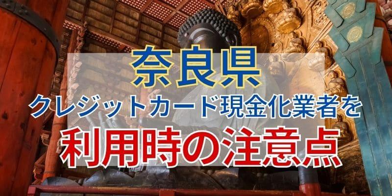 奈良県のクレジットカード現金化業者を利用時の注意点