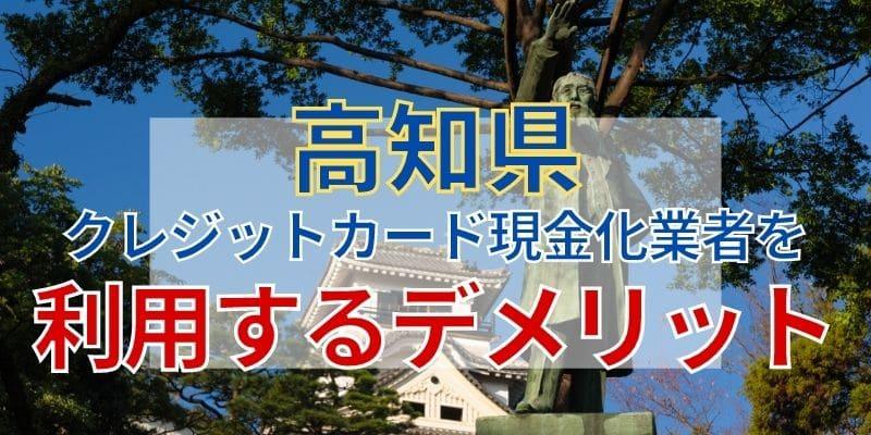 高知県のクレジットカード現金化業者を利用するデメリット