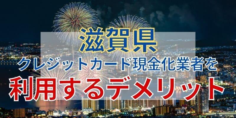 滋賀県のクレジットカード現金化業者を利用するデメリット