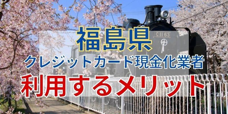 福島県のクレジットカード現金化業者を利用するメリット