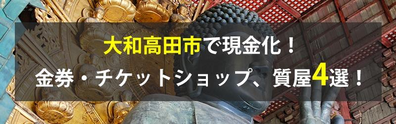 大和高田市で現金化!大和高田市の金券・チケットショップ、質屋4選!