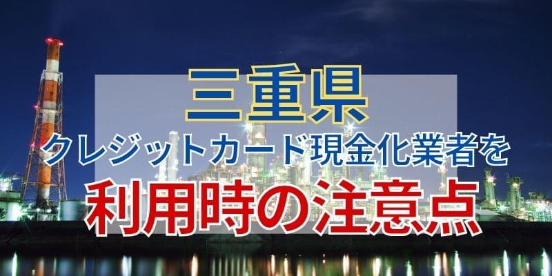 三重県のクレジットカード現金化業者を利用時の注意点