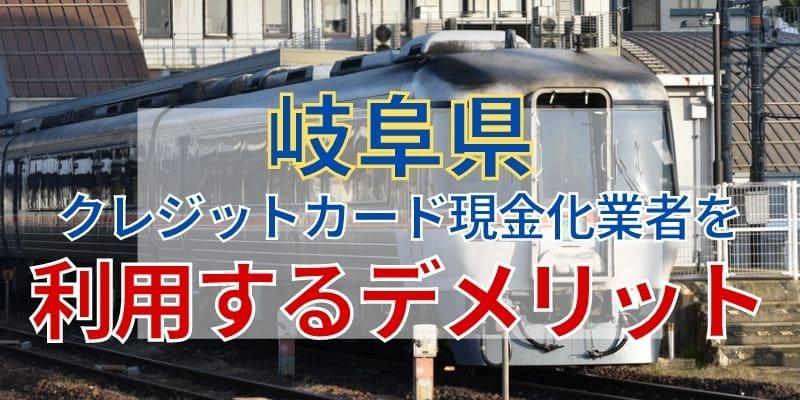 岐阜県のクレジットカード現金化業者を利用するデメリット