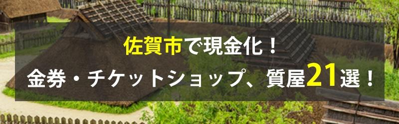 佐賀市で現金化!佐賀市の金券・チケットショップ、質屋21選!