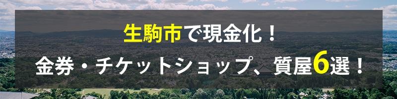 生駒市で現金化!生駒市の金券・チケットショップ、質屋6選!