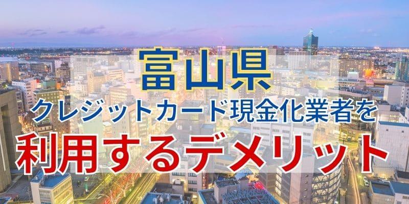富山のクレジットカード現金化業者を利用するデメリット