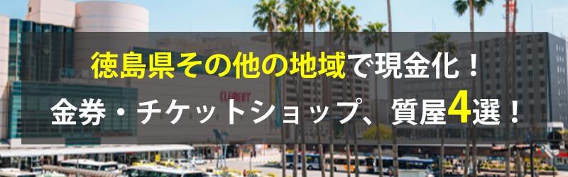 徳島県その他の地域で現金化!徳島県その他の地域の金券・チケットショップ、質屋4選!