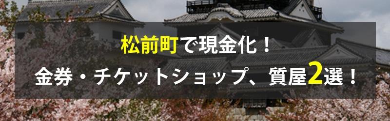 松前町で現金化!松前町の金券・チケットショップ、質屋2選!