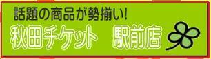 秋田チケット 秋田駅前店