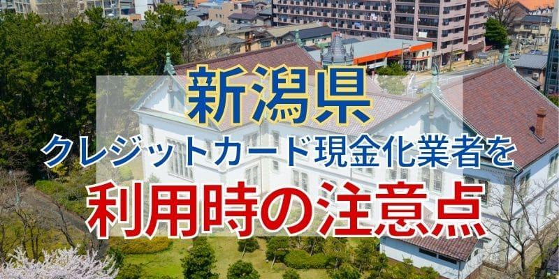 新潟県のクレジットカード現金化業者を利用時の注意点
