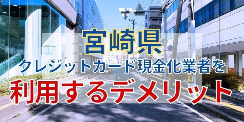 宮崎県のクレジットカード現金化業者を利用するデメリット
