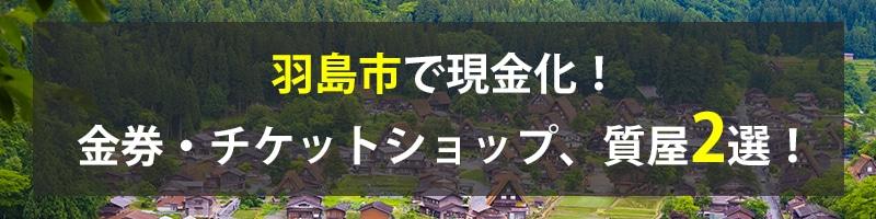 羽島市で現金化!羽島市の金券・チケットショップ、質屋2選!