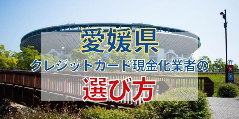 愛媛県のクレジットカード現金化業者の選び方