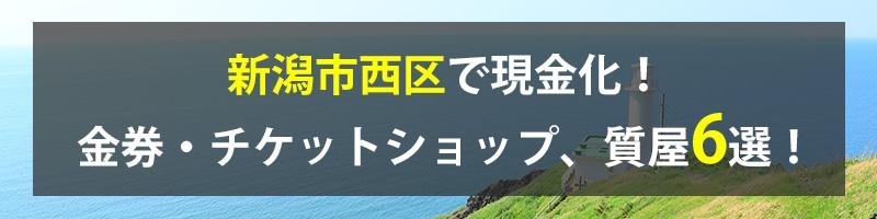 新潟市西区で現金化!新潟市西区の金券・チケットショップ、質屋6選!