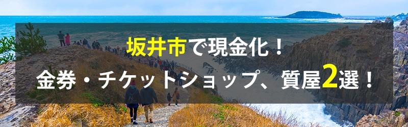 坂井市で現金化!坂井市の金券・チケットショップ、質屋2選!