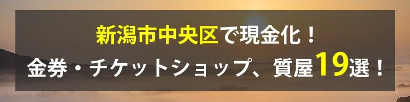 新潟市中央区で現金化!新潟市中央区の金券・チケットショップ、質屋19選!
