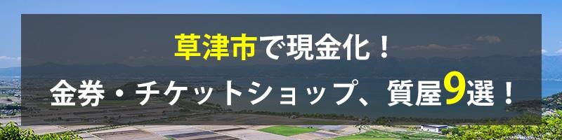 草津市で現金化!草津市の金券・チケットショップ、質屋9選!