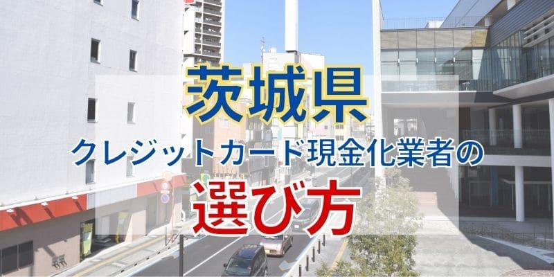 茨城県のクレジットカード現金化業者の選び方