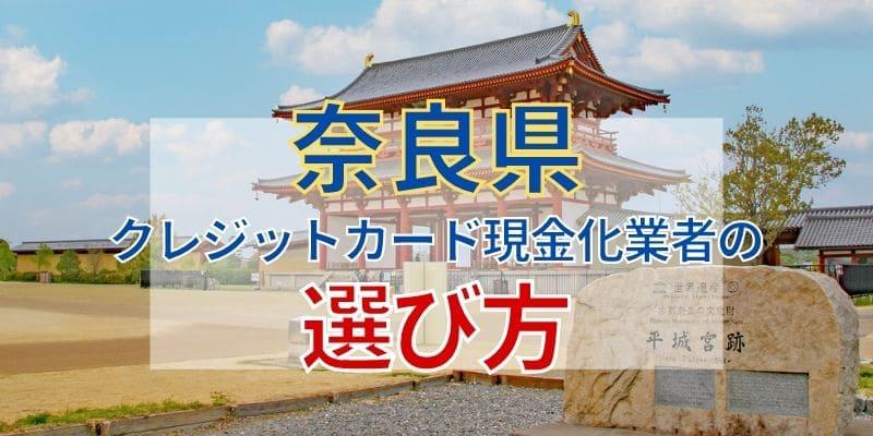 奈良県のクレジットカード現金化業者の選び方