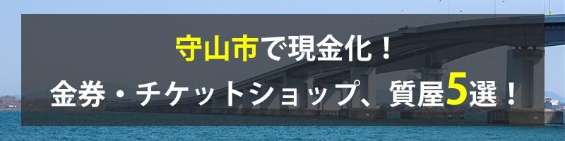 守山市で現金化!守山市の金券・チケットショップ、質屋5選!