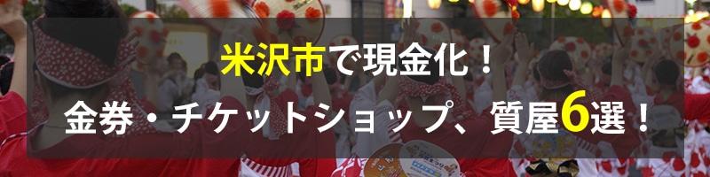 米沢市で現金化!米沢市の金券・チケットショップ、質屋6選!
