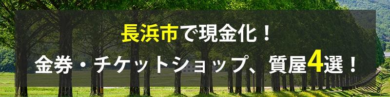 長浜市で現金化!長浜市の金券・チケットショップ、質屋4選!