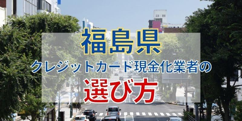 福島県のクレジットカード現金化業者の選び方