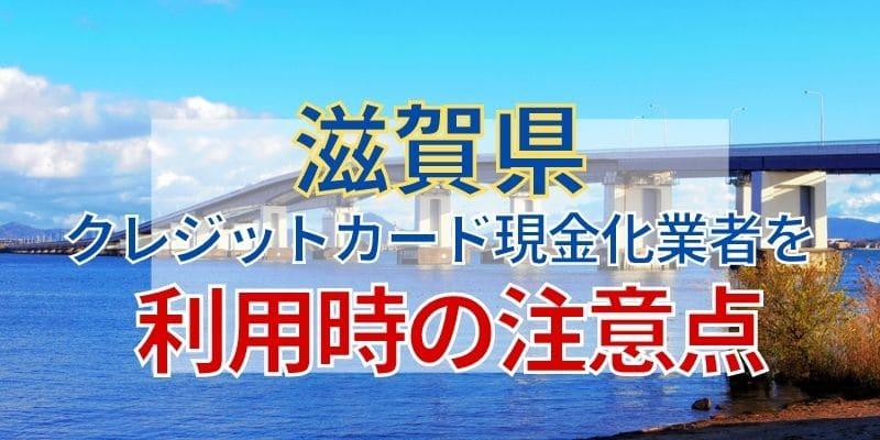 滋賀県のクレジットカード現金化業者を利用時の注意点