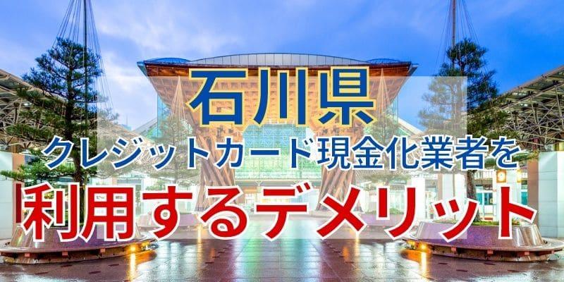 石川県のクレジットカード現金化業者を利用するデメリット