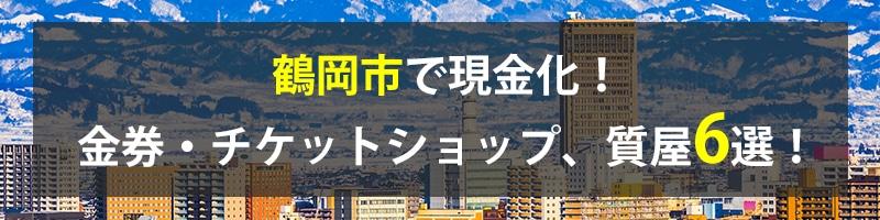 鶴岡市で現金化!鶴岡市の金券・チケットショップ、質屋6選!