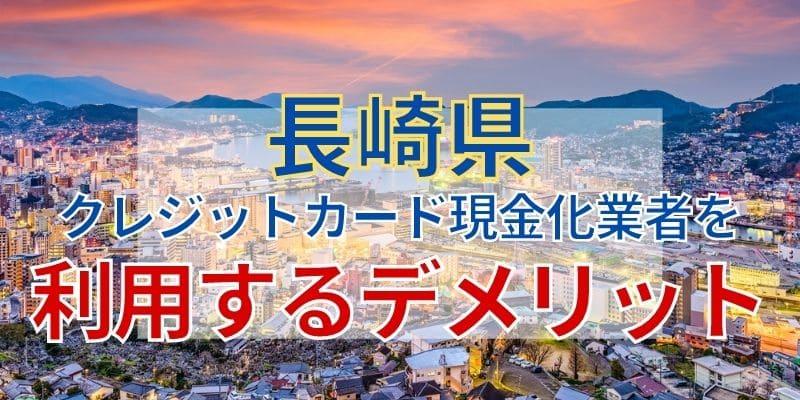 長崎県のクレジットカード現金化業者を利用するデメリット