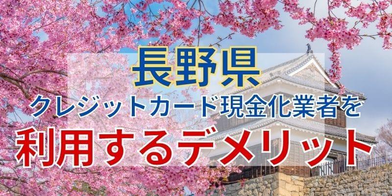 長野県のクレジットカード現金化業者を利用するデメリット