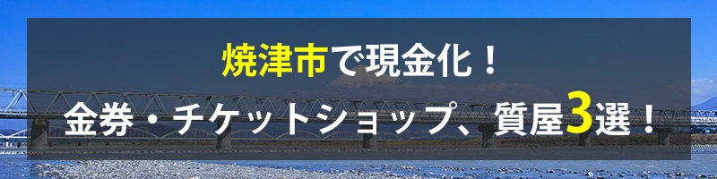 焼津市で現金化!焼津市の金券・チケットショップ、質屋3選!