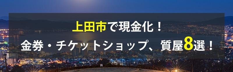 上田市で現金化!上田市の金券・チケットショップ、質屋8選!