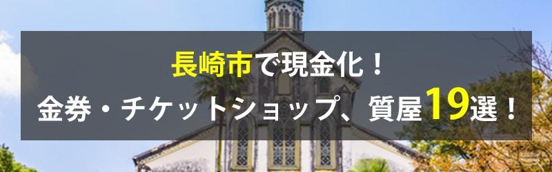 長崎市で現金化!長崎市の金券・チケットショップ、質屋19選!