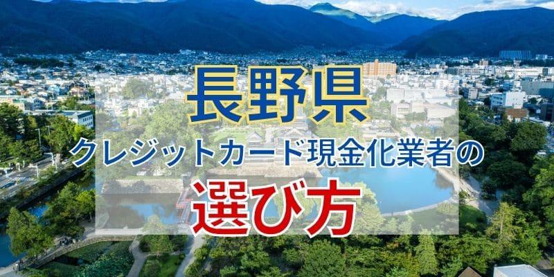 長野県のクレジットカード現金化業者の選び方