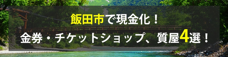 飯田市で現金化!飯田市の金券・チケットショップ、質屋4選!