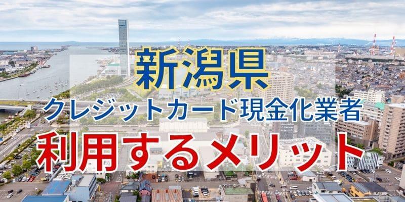 新潟県のクレジットカード現金化業者を利用するメリット