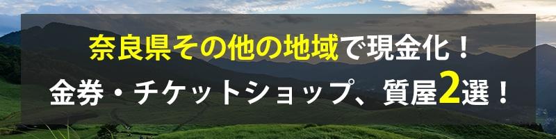 奈良県その他の地域で現金化!奈良県その他の地域の金券・チケットショップ、質屋2選!