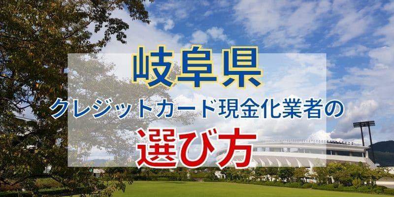 岐阜県のクレジットカード現金化業者の選び方