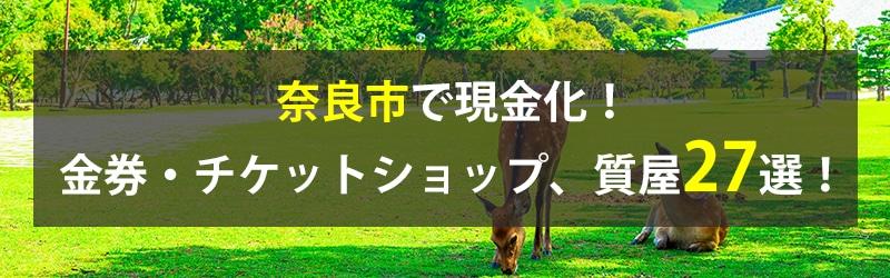 奈良市で現金化!奈良市の金券・チケットショップ、質屋27選!
