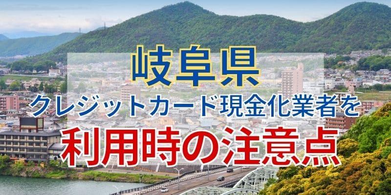 岐阜県のクレジットカード現金化業者を利用時の注意点