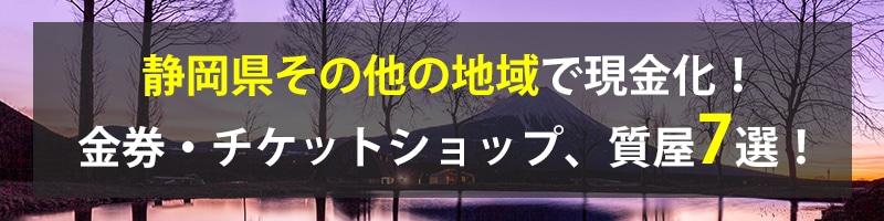静岡県その他の地域で現金化!静岡県その他の地域の金券・チケットショップ、質屋7選!